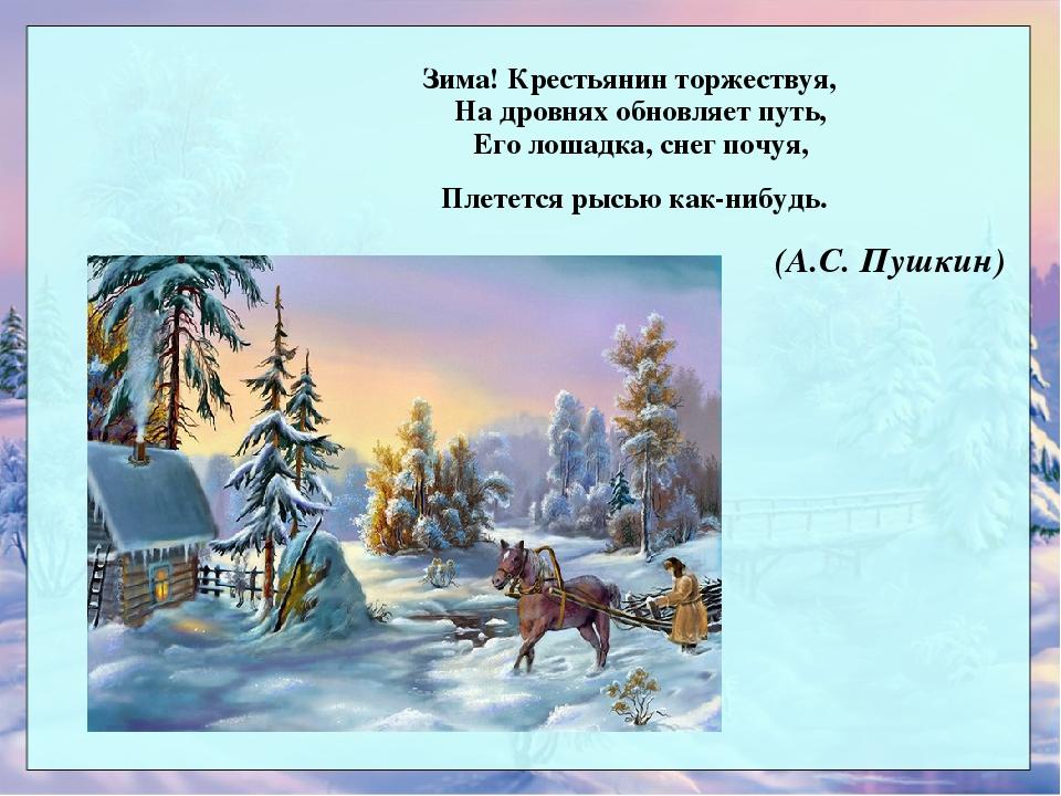 является зима картинки крестьянин стих разницы