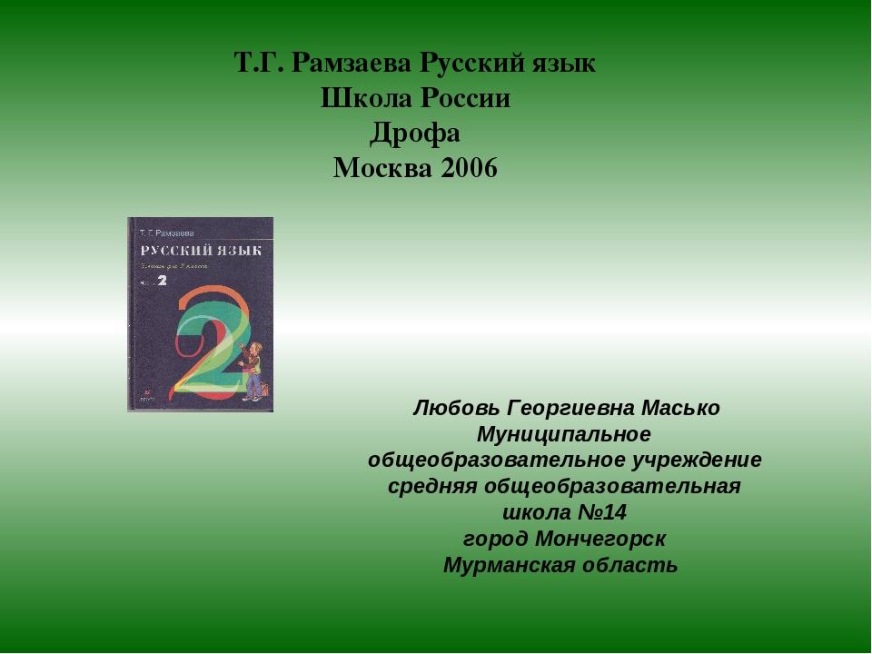 Любовь Георгиевна Масько Муниципальное общеобразовательное учреждение средня...
