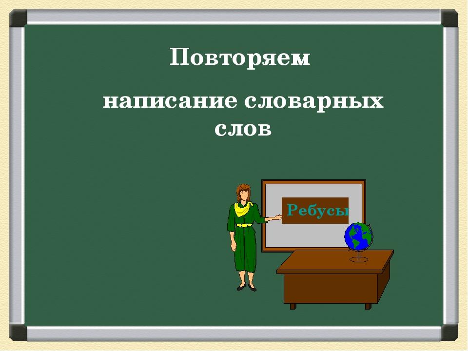 Повторяем написание словарных слов