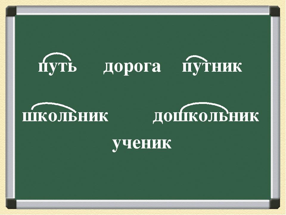 путь дорога путник школьник ученик дошкольник