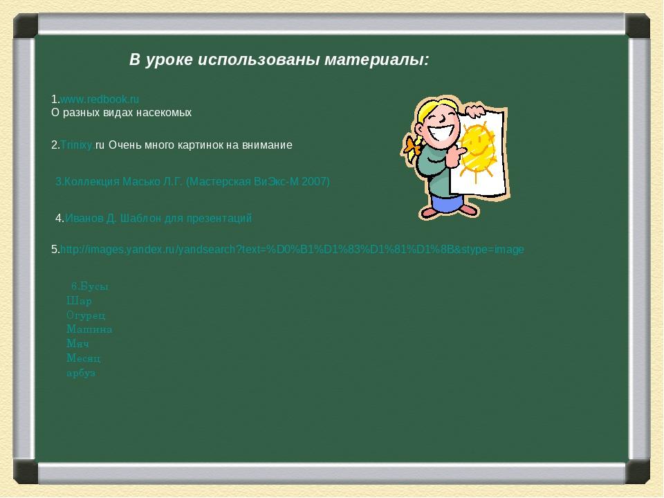 В уроке использованы материалы: 1.www.redbook.ru О разных видах насекомых 2.T...