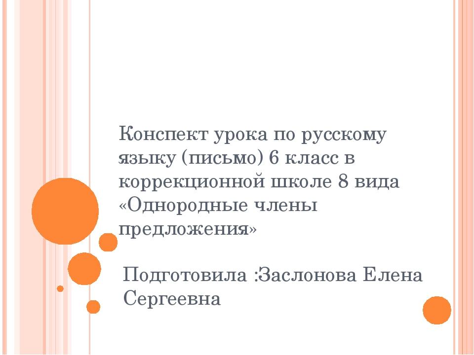 Конспект урока по русскому языку (письмо) 6 класс в коррекционной школе 8 вид...