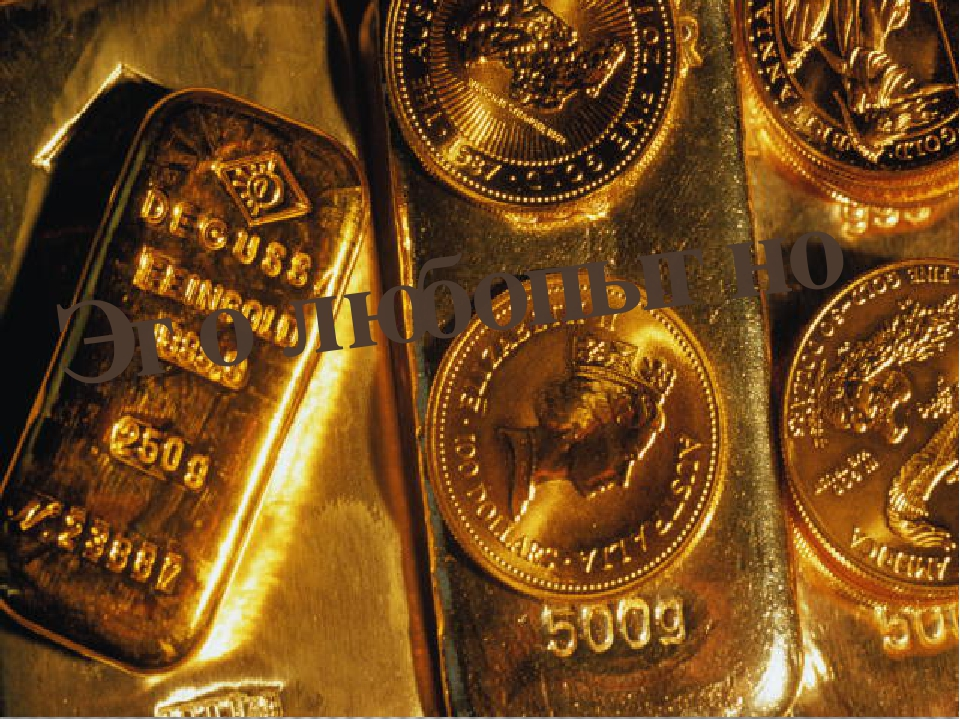 Курс золота на сегодня на форексе