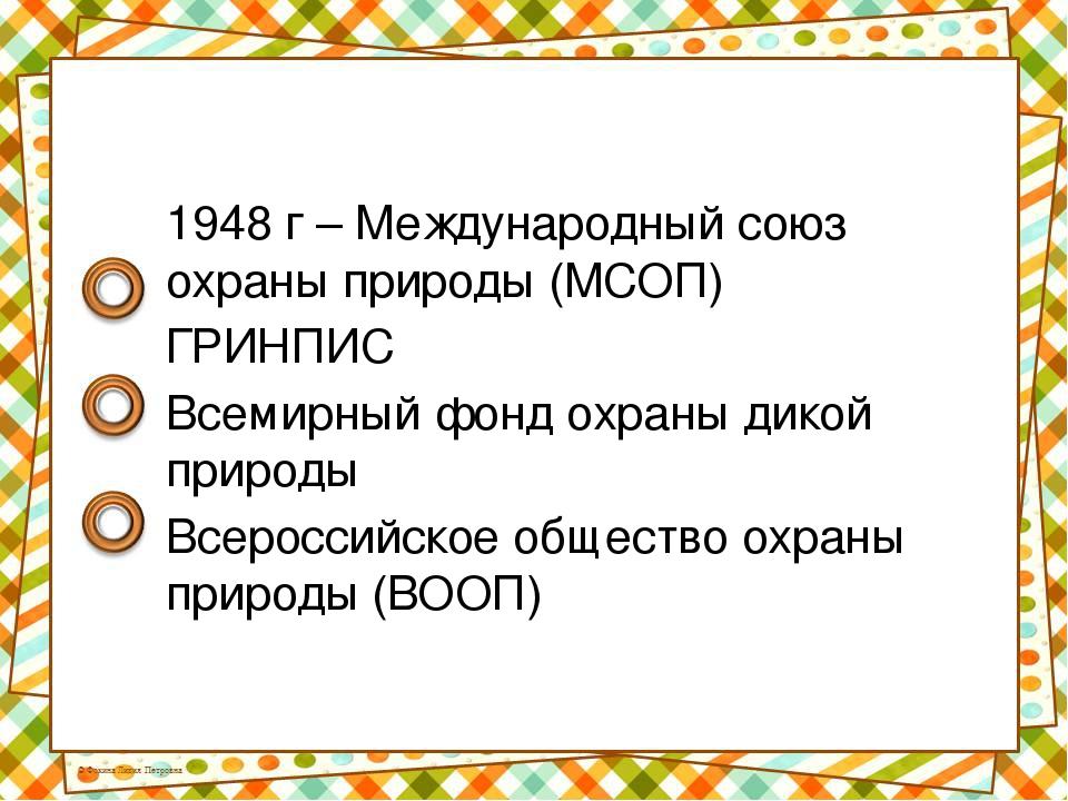 1948 г – Международный союз охраны природы (МСОП) ГРИНПИС Всемирный фонд охр...