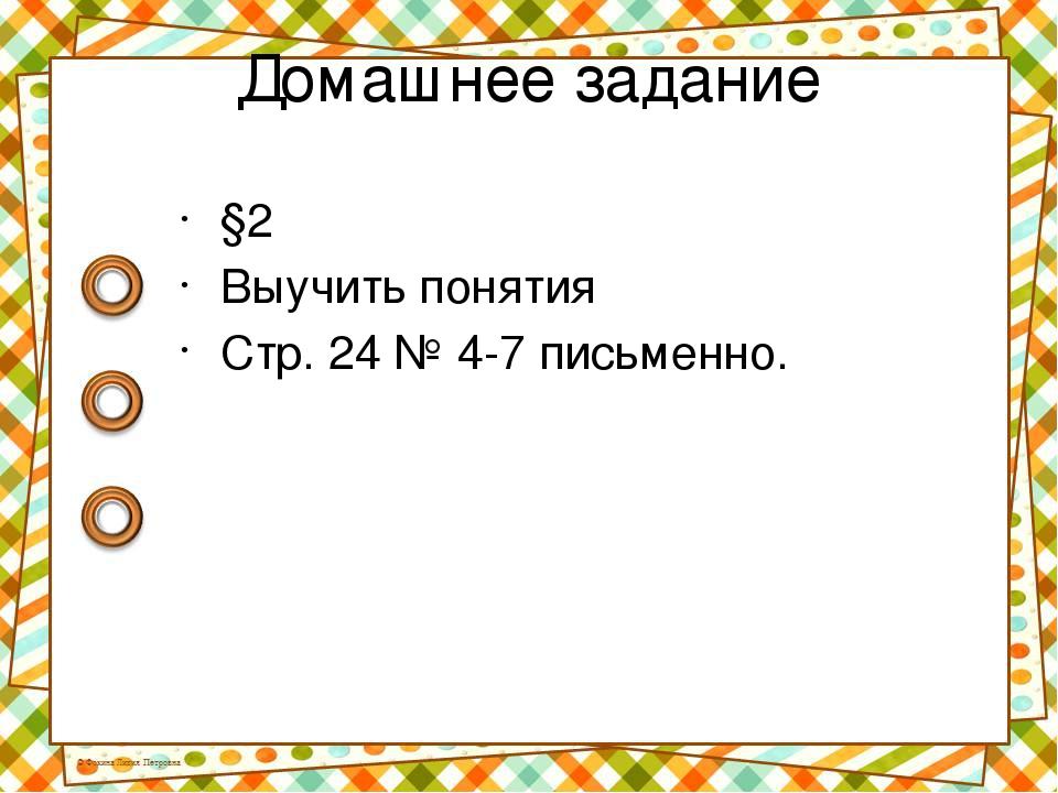Домашнее задание §2 Выучить понятия Стр. 24 № 4-7 письменно.