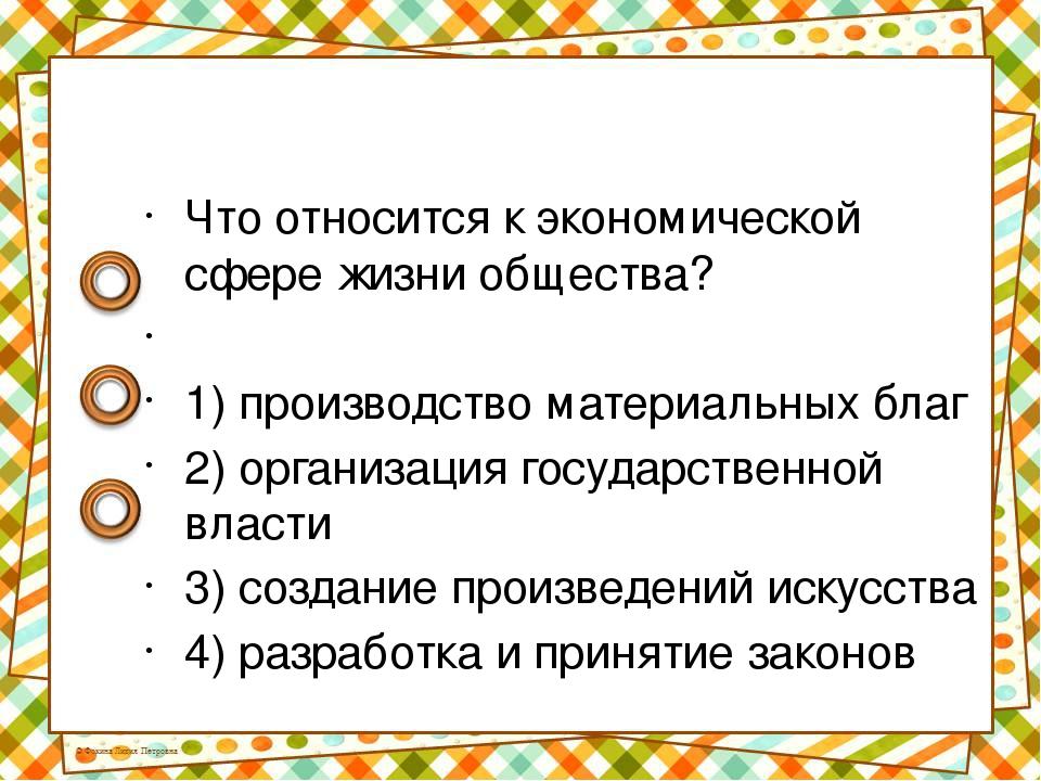 Что относится к экономической сфере жизни общества?  1) производство матери...