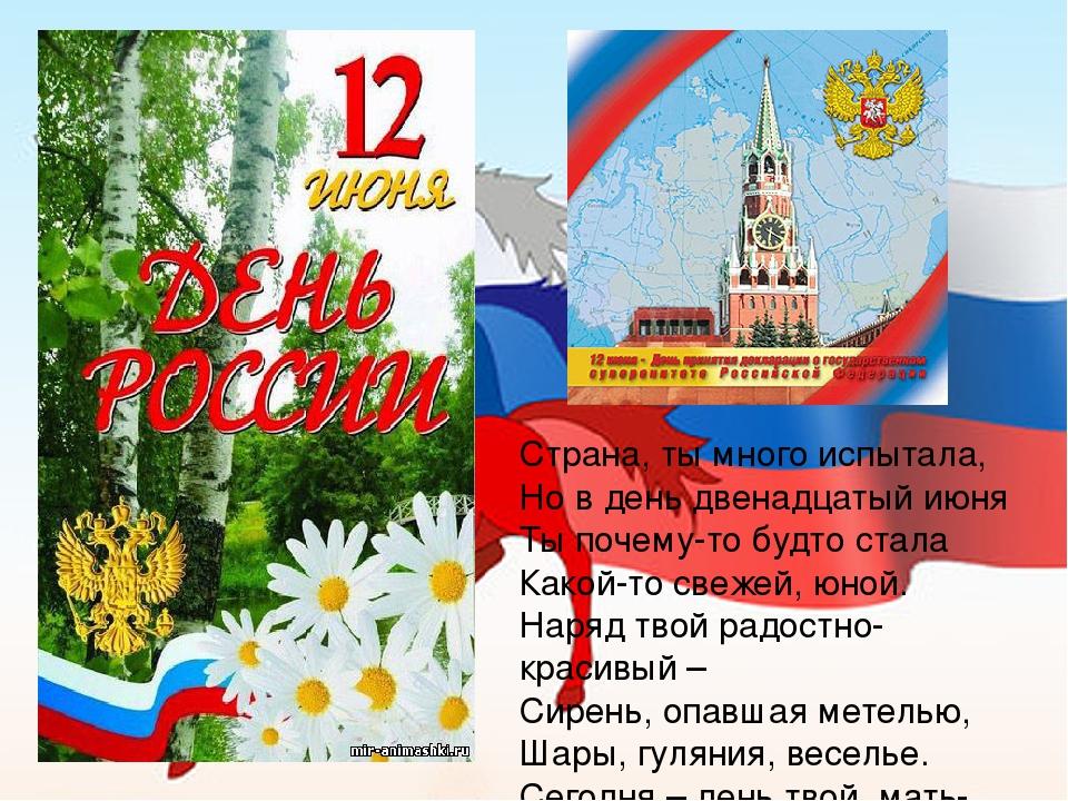 Поздравление с днем россии история праздника комнатах большими