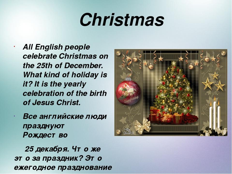 Рождество в англии доклад на английском языке 6820