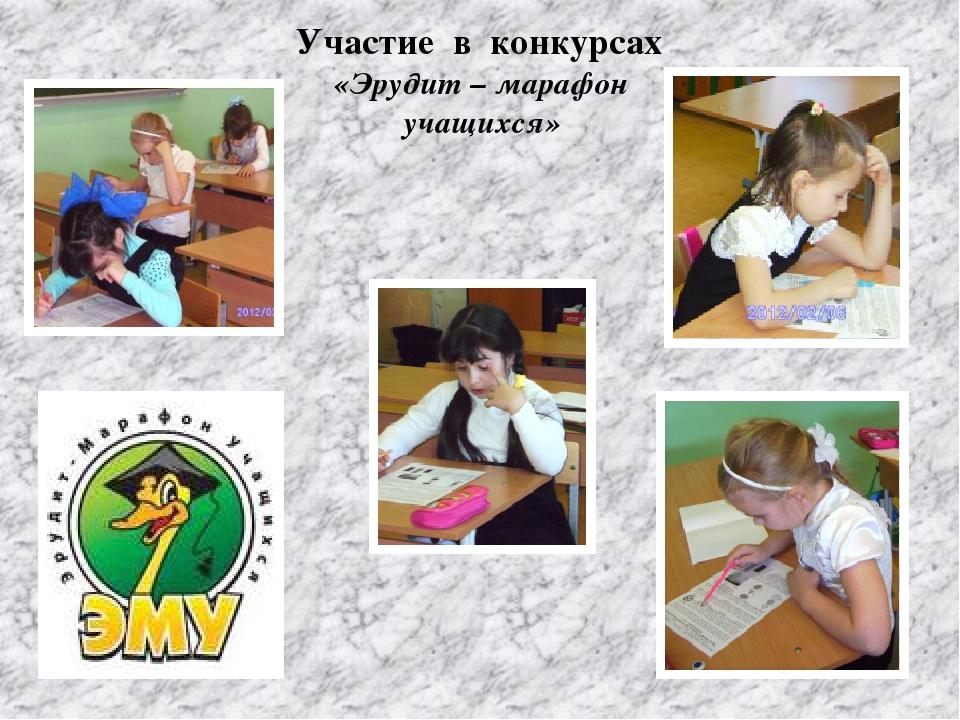 Конкурс эрудитов для начальной школы