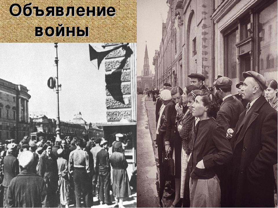 Картинки о начале войны