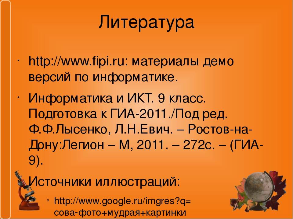 Литература http://www.fipi.ru: материалы демо версий по информатике. Информат...