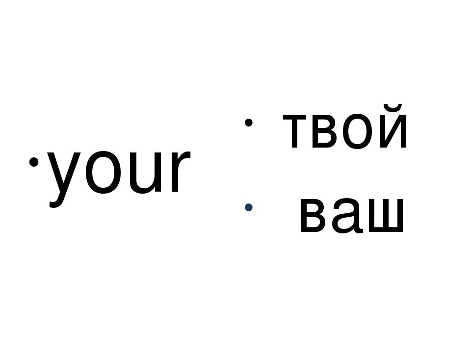 your твой ваш