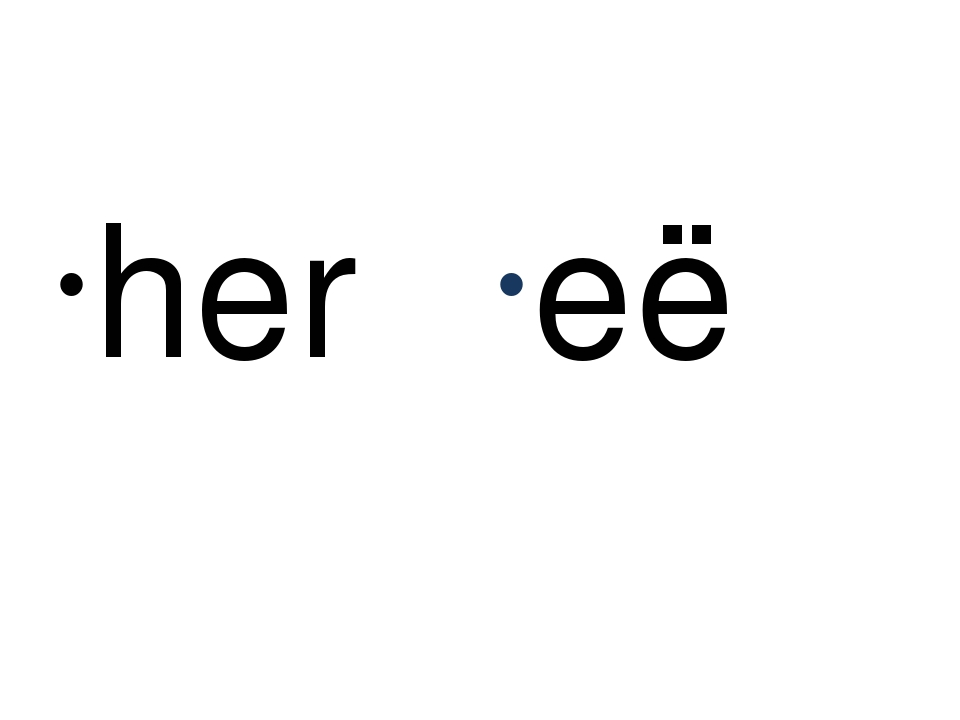 her её