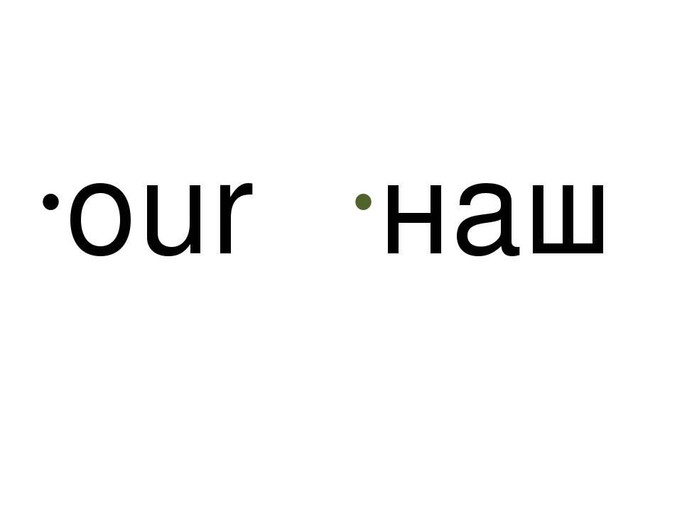 our наш
