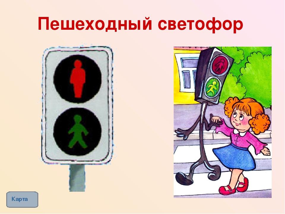 картинки пдд со светофором и знаками предыдущих публикациях