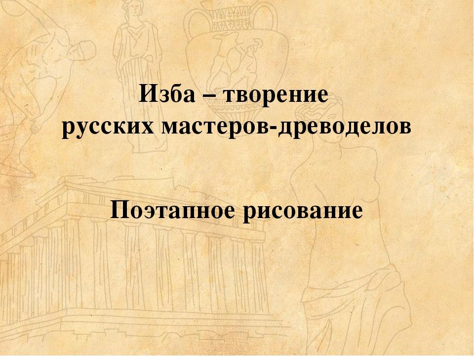 изба-творение русских мастеров-древоделов презентация
