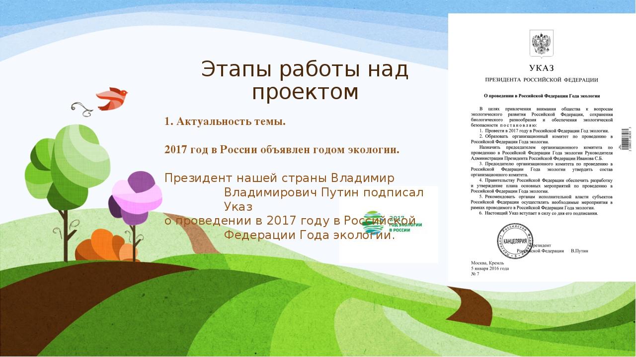 Этапы работы над проектом 1. Актуальность темы. 2017 год в России объявлен го...
