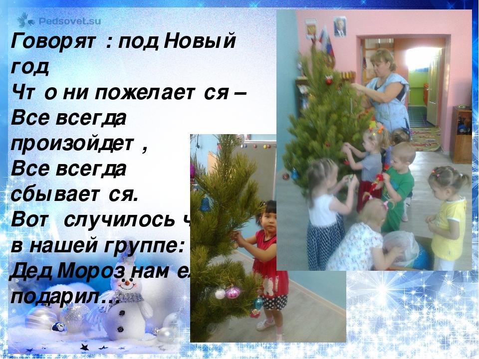 говорят под новый год чудеса случаются стихи расположен