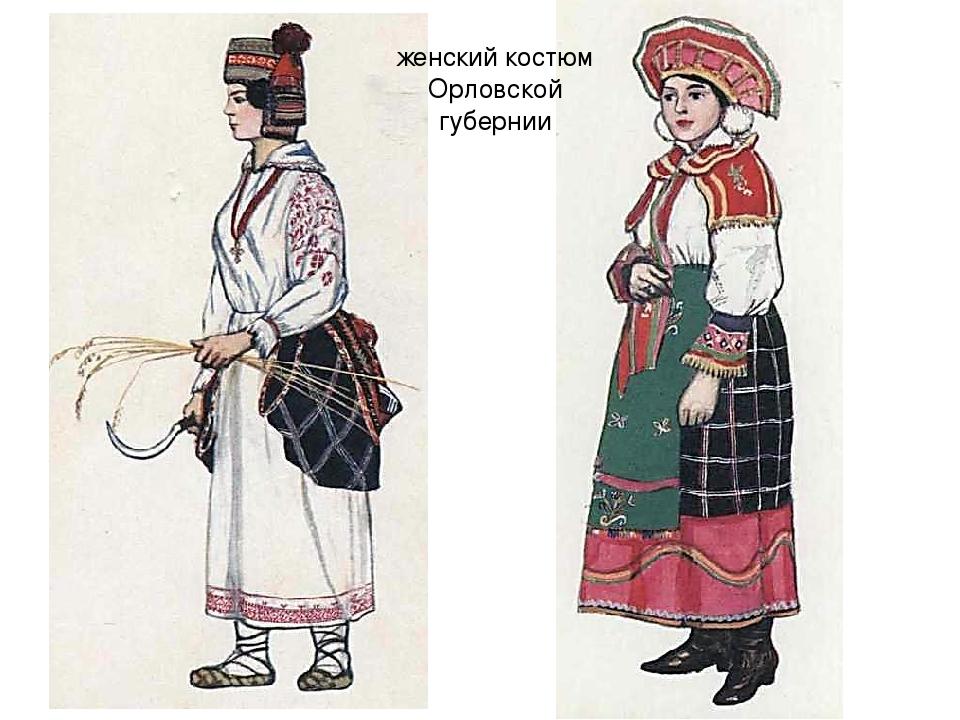 Костюм орловской губернии картинки