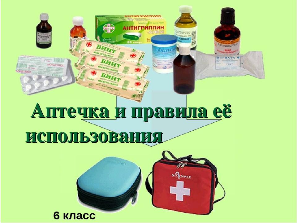 проверку аптечка рисунок по обж местные власти