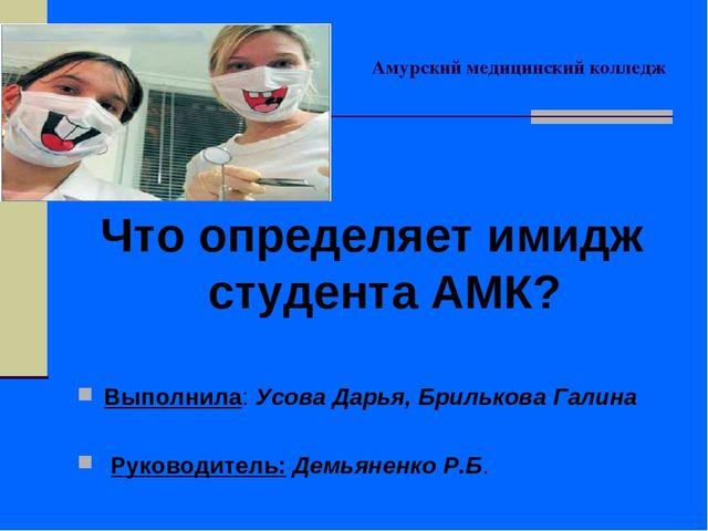 Имидж медицинского работника доклад 3927
