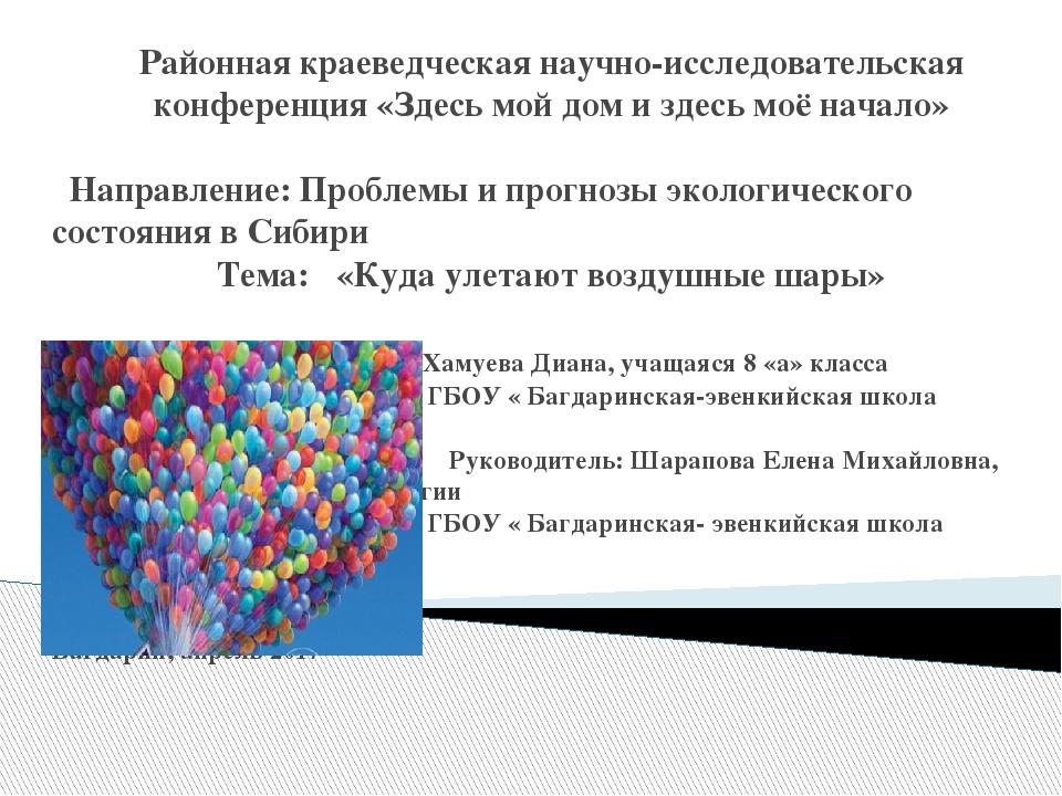 Районная краеведческая научно-исследовательская конференция «Здесь мой дом и...