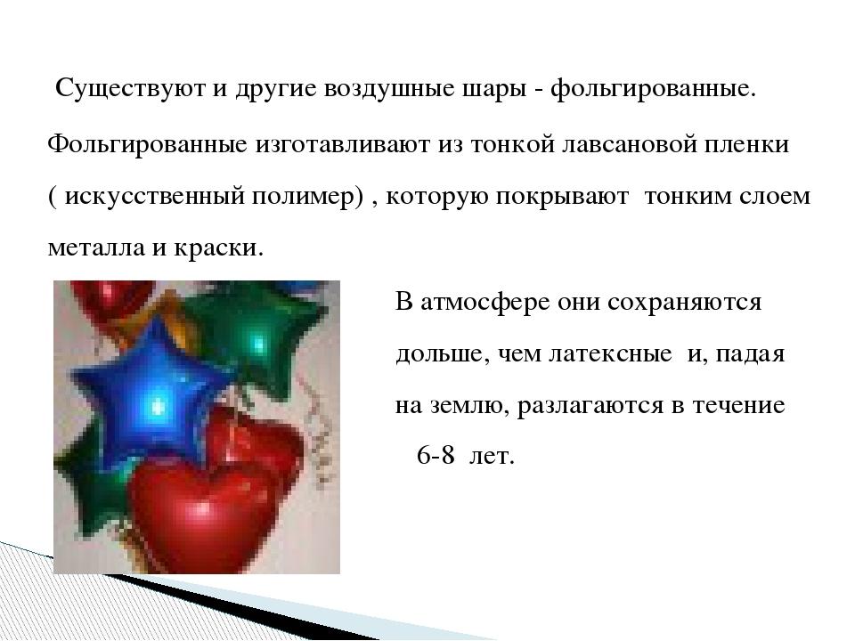 Существуют и другие воздушные шары - фольгированные. Фольгированные изготавл...