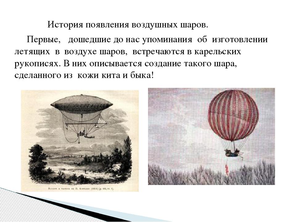 История появления воздушных шаров. Первые, дошедшие до нас упоминания об изг...