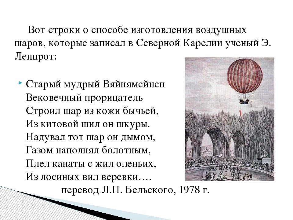 Вот строки о способе изготовления воздушных шаров, которые записал в Северно...