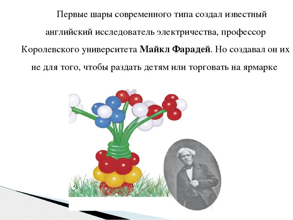 Первые шары современного типа создал известный английский исследователь элек...