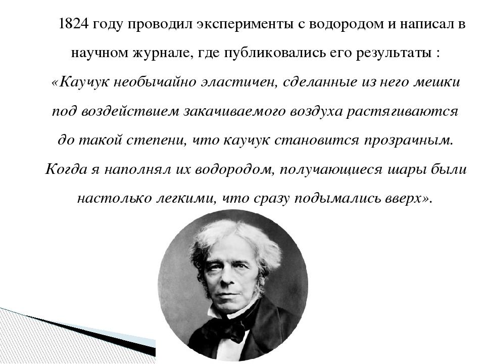 1824 году проводил эксперименты с водородом и написал в научном журнале, где...