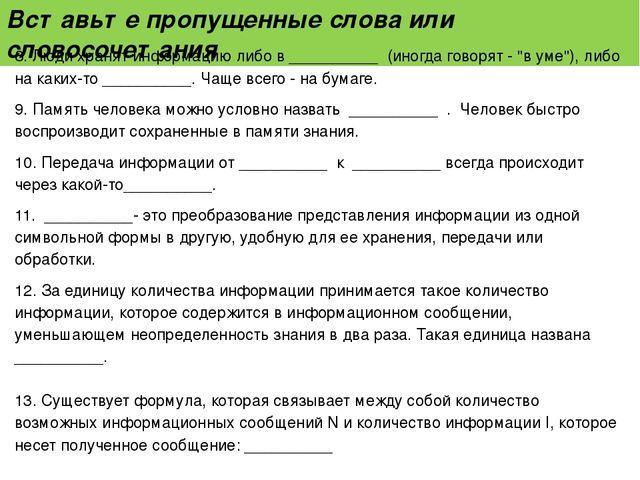 Контрольная работа по теме Человек и информация класс Вставьте пропущенные слова или словосочетания 8 Люди хранят информацию либо