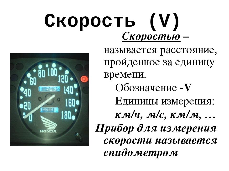 Картинки скорость времени