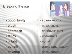Breaking the ice - opportunity - blush - approach - fancy - bright - benefit
