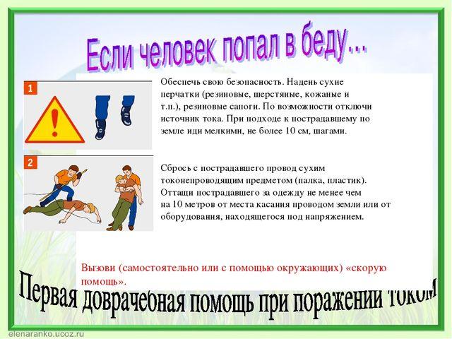 Электробезопасность в быту тест экзамен по электробезопасности ответственных за электрохозяйство