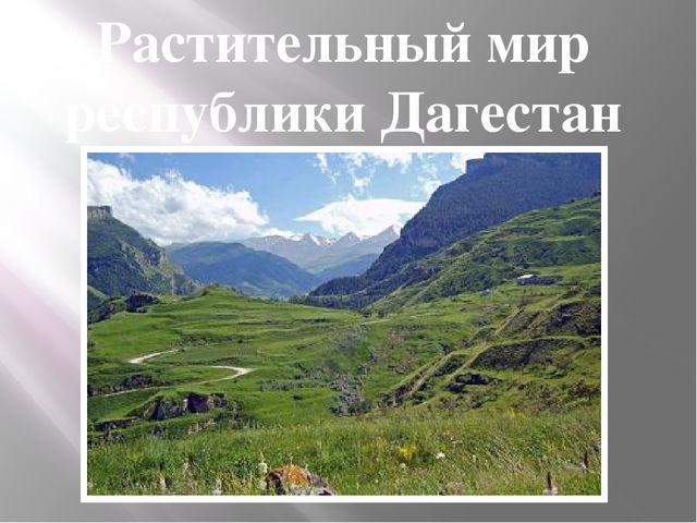 Растительный мир дагестана доклад 1733