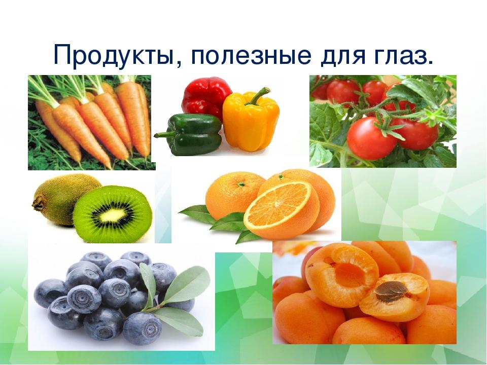 полезные продукты для глаз внутренних