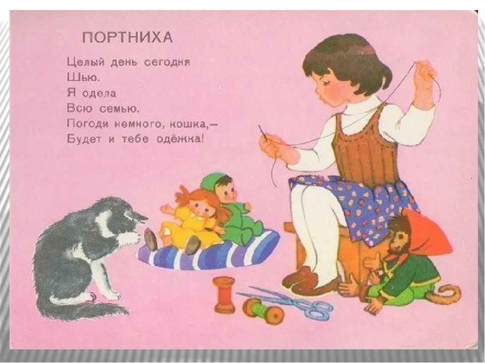 Стихи швея для детей