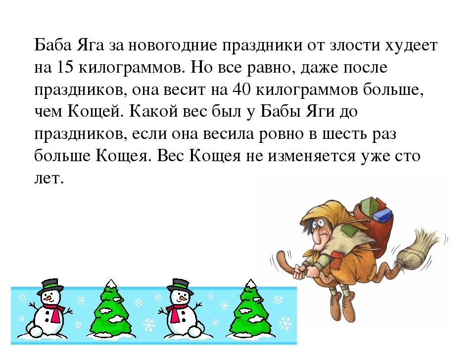 Картинки с выполнением задач на новый год