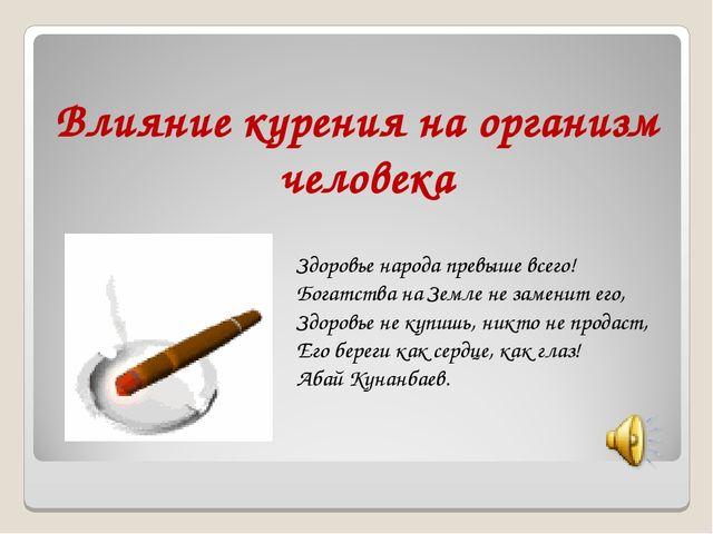 влияние табачных изделий на организм подростка