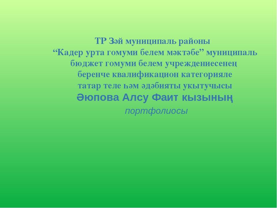 """ТР Зәй муниципаль районы """"Кадер урта гомуми белем мәктәбе"""" муниципаль бюджет..."""