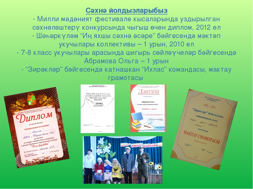 Сәхнә йолдызларыбыз - Милли мәдәният фестивале кысаларында уздырылган сәхнәл...