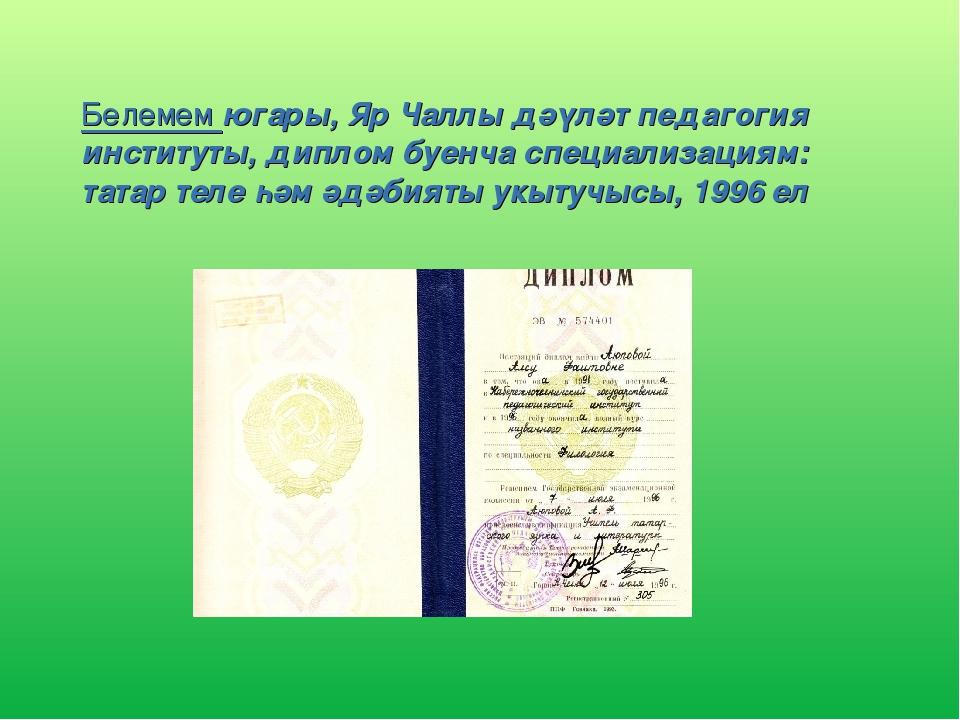 Белемем югары, Яр Чаллы дәүләт педагогия институты, диплом буенча специализа...