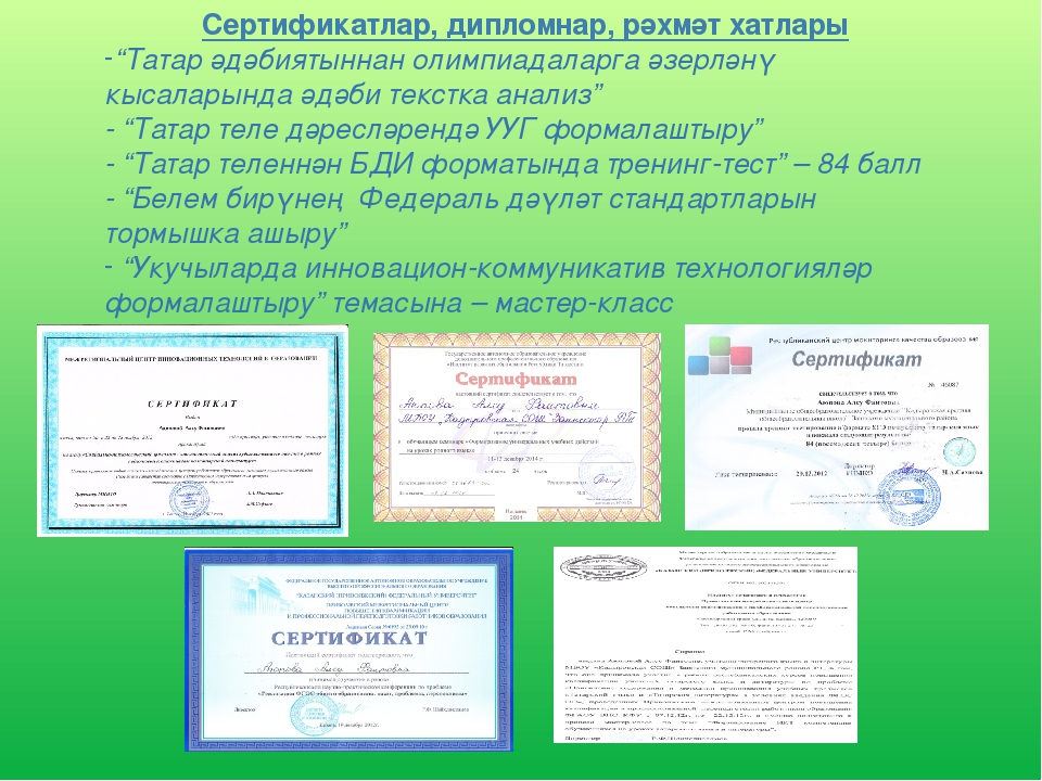 """Сертификатлар, дипломнар, рәхмәт хатлары """"Татар әдәбиятыннан олимпиадаларга..."""
