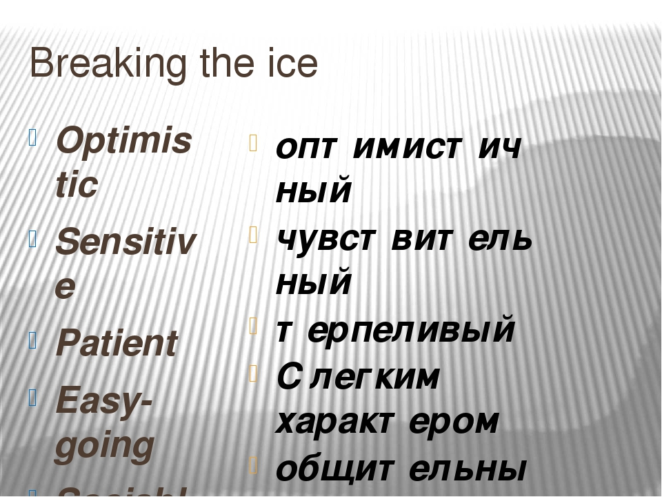 Breaking the ice Optimistic Sensitive Patient Easy-going Sociable Honest Reli...