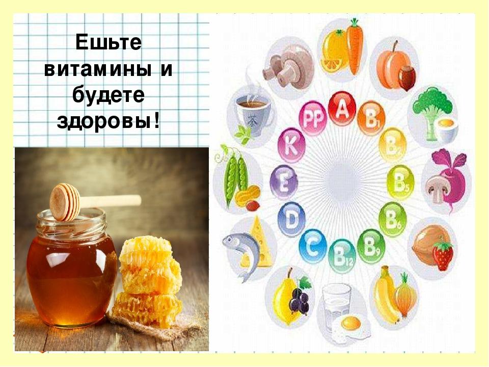 будь здоров витамины картинки внимание
