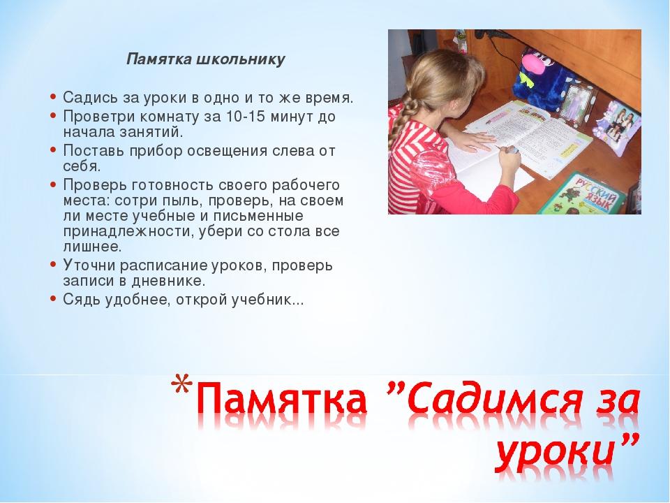 Памятка для школьников картинки