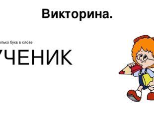 2. Сколько букв в слове УЧЕНИК Викторина.