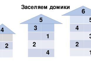 Заселяем домики 4 1 2 3 5 3 1 2 4 6 5 4 3 2 1