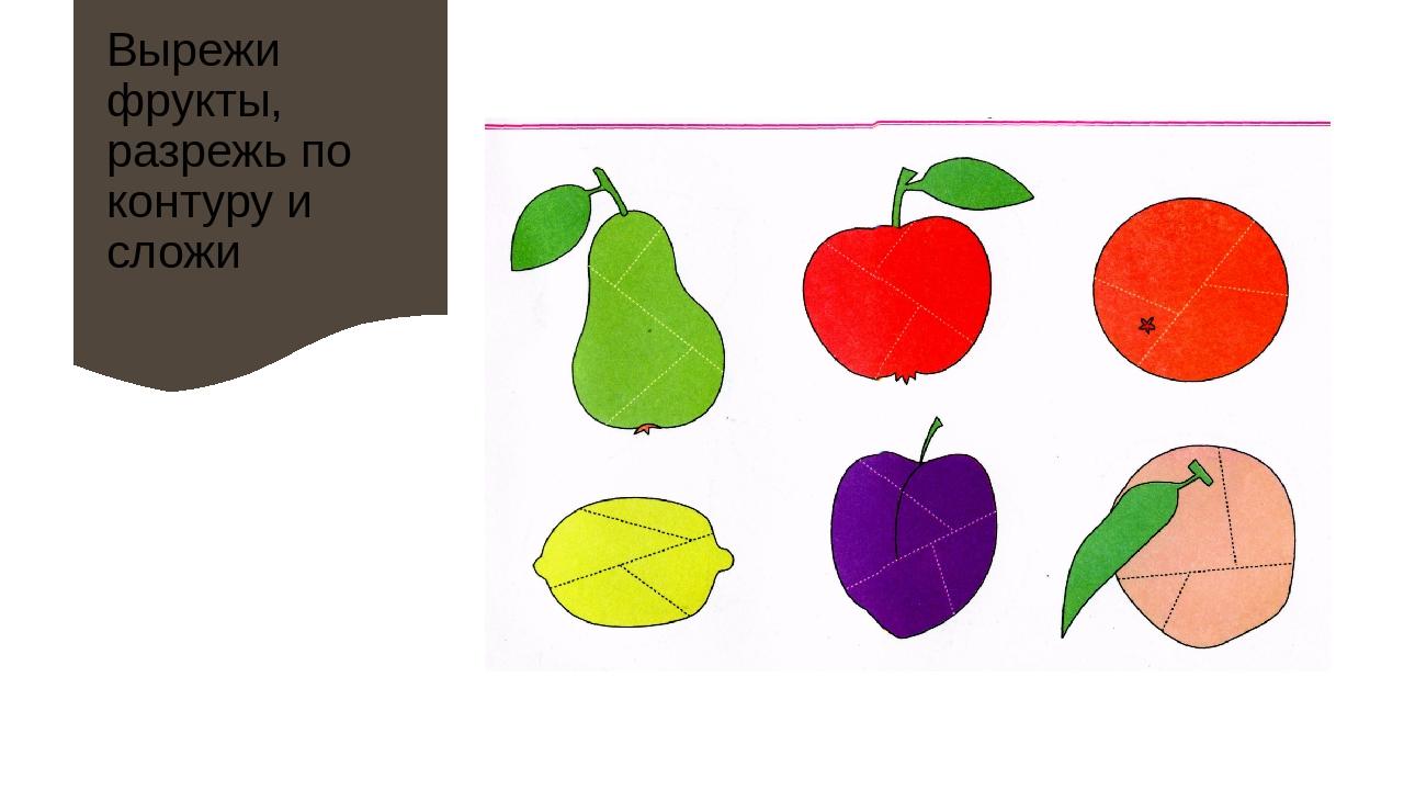 Вырежи фрукты, разрежь по контуру и сложи